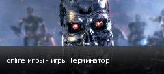 online игры - игры Терминатор