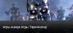 игры жанра игры Терминатор