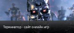 Терминатор - сайт онлайн игр
