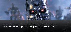 качай в интернете игры Терминатор