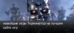 новейшие игры Терминатор на лучшем сайте игр
