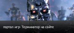 портал игр- Терминатор на сайте