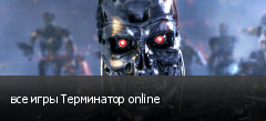 все игры Терминатор online