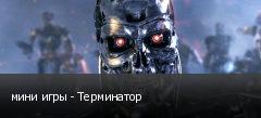 мини игры - Терминатор