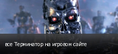 все Терминатор на игровом сайте