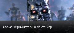новые Терминатор на сайте игр