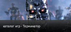 каталог игр - Терминатор