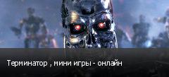 Терминатор , мини игры - онлайн