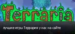лучшие игры Террария у нас на сайте
