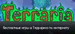 бесплатные игры в Террарию по интернету