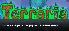 лучшие игры в Террарию по интернету