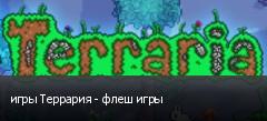игры Террария - флеш игры