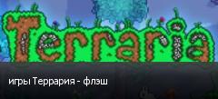 игры Террария - флэш