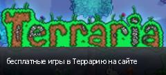 бесплатные игры в Террарию на сайте