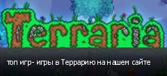топ игр- игры в Террарию на нашем сайте