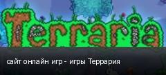 сайт онлайн игр - игры Террария
