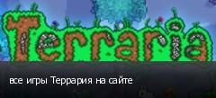 все игры Террария на сайте