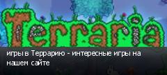 игры в Террарию - интересные игры на нашем сайте