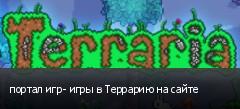 портал игр- игры в Террарию на сайте