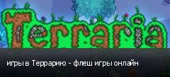 игры в Террарию - флеш игры онлайн