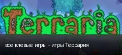 все клевые игры - игры Террария