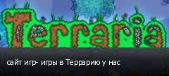 сайт игр- игры в Террарию у нас