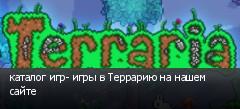 каталог игр- игры в Террарию на нашем сайте