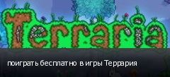 поиграть бесплатно в игры Террария