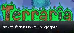 скачать бесплатно игры в Террарию