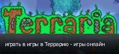 играть в игры в Террарию - игры онлайн