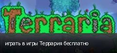 играть в игры Террария бесплатно