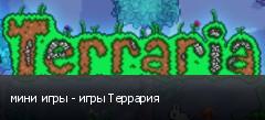 мини игры - игры Террария