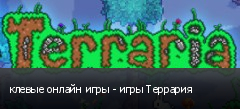 клевые онлайн игры - игры Террария