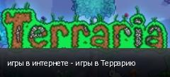 игры в интернете - игры в Террарию