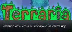 каталог игр- игры в Террарию на сайте игр