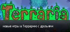 новые игры в Террарию с друзьями