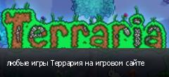 любые игры Террария на игровом сайте