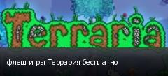 флеш игры Террария бесплатно