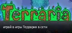 играй в игры Террария в сети
