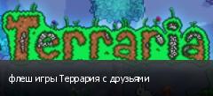 флеш игры Террария с друзьями