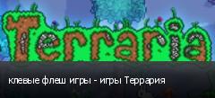 клевые флеш игры - игры Террария