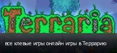 все клевые игры онлайн игры в Террарию