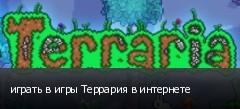 играть в игры Террария в интернете
