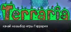 качай на выбор игры Террария