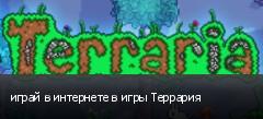 играй в интернете в игры Террария