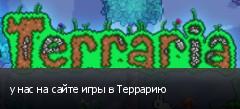 у нас на сайте игры в Террарию