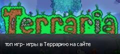 топ игр- игры в Террарию на сайте