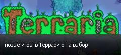новые игры в Террарию на выбор