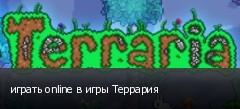 играть online в игры Террария