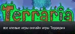 все клевые игры онлайн игры Террария